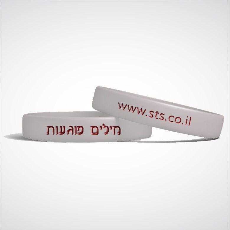 STS Bracelet